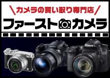 ファーストカメラ
