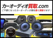 カーオーディオ買取.com