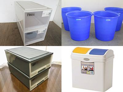 プラスチックケース(衣装ケース、ゴミ箱等)