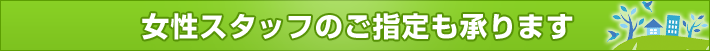 岡山のファーストリサイクルは女性スタッフ指名も可!