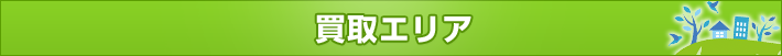 不用品買取のエリアは岡山・広島・兵庫全域!