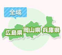 対応エリアは岡山県全域